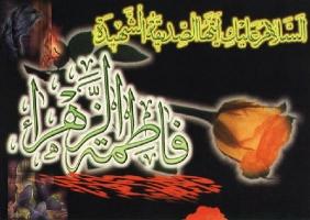 Sayyidah Fatima (a)