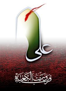 Imam Ali (a)