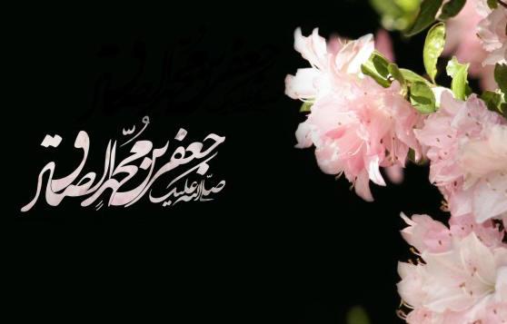 Imam Jaafar as-Sadiq (a)