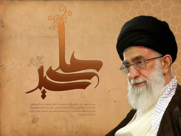 Imam Ali Khamenei