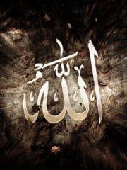 Allah (2).jpg