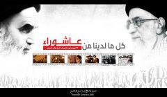 Imam Khamenei & Imam Khomeini