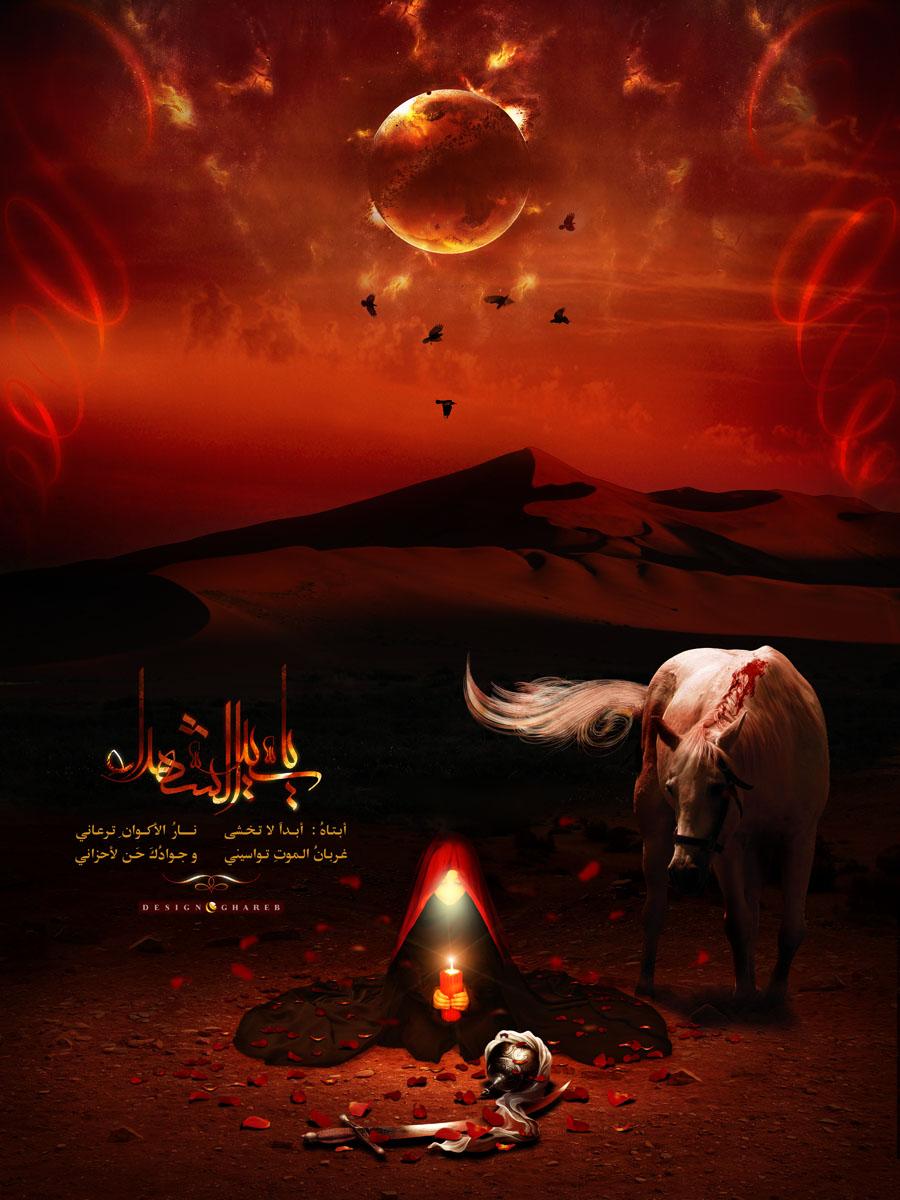 Ya Sayyid al-Schuhada