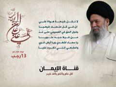 Sayyed Mohammad Hussain Fadlallah