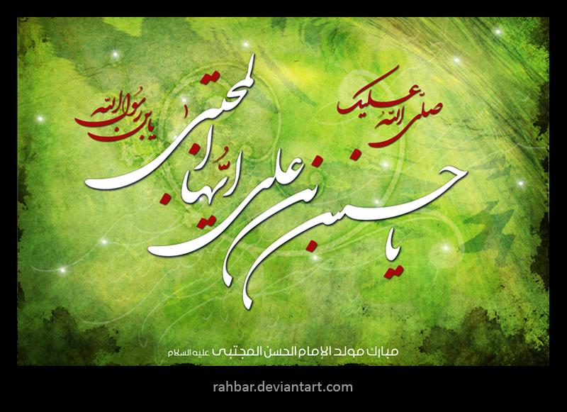 Imam Hassan (a.)