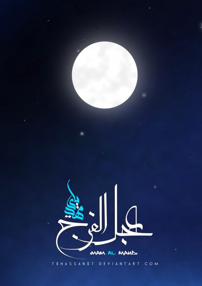 Imam Mahdi (ajf.)
