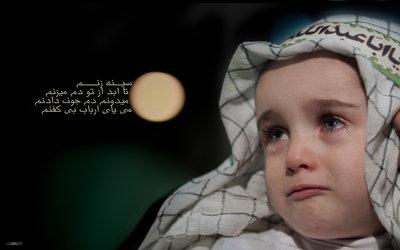 Tränen für Imam Hussein (a.)