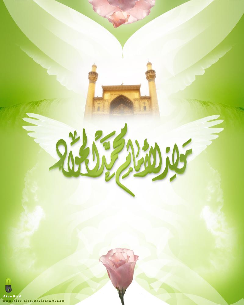 Imam al-Jawad (a.)