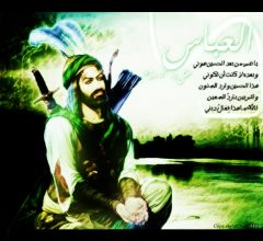 abbas (as)