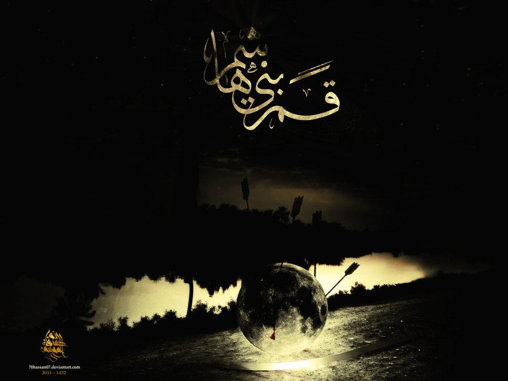 qamar bani hashim (as)