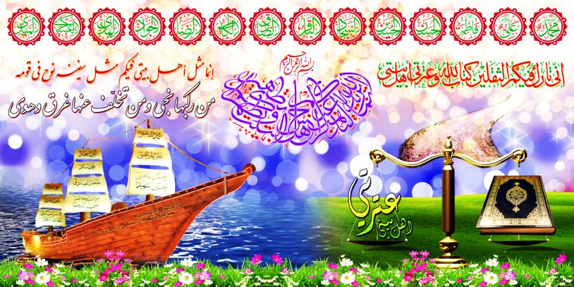 Maula Ali Shrine Wallpaper: Ahl Al-Bait, Hadith Al-Thaqalayn & Safinat Al-Nadjat