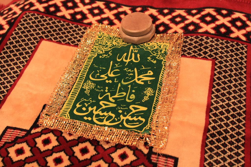 Allah & Ahl al-Kisa