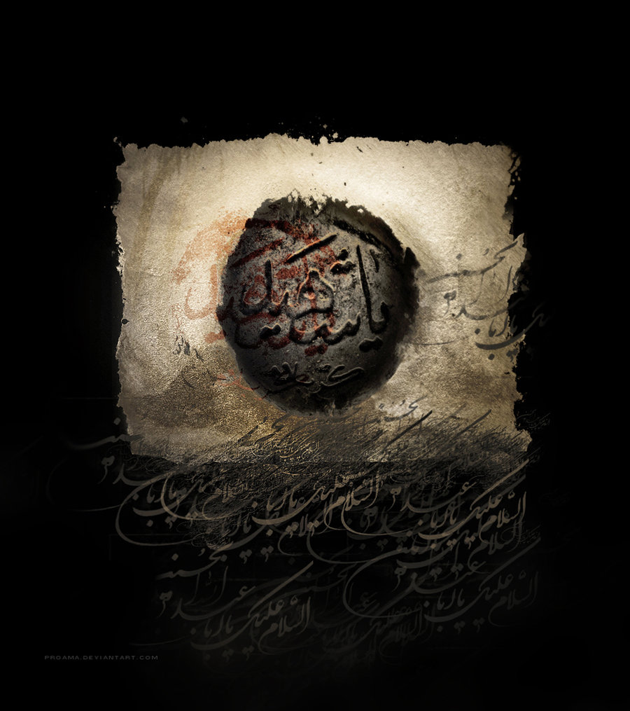 Ya Shahid (as)
