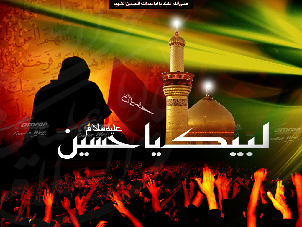 Labayka ya Hussein (as)