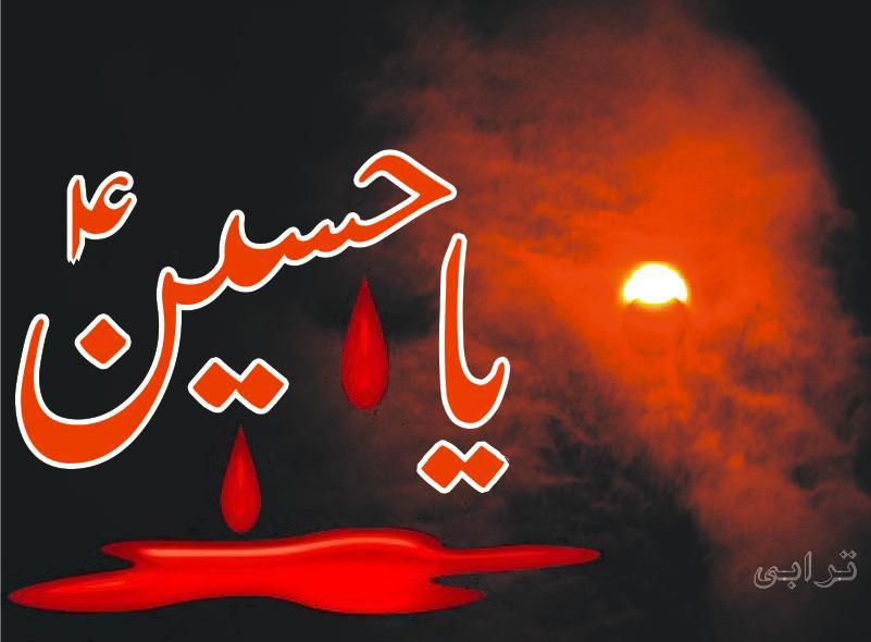 Ya Hussain  Turabi