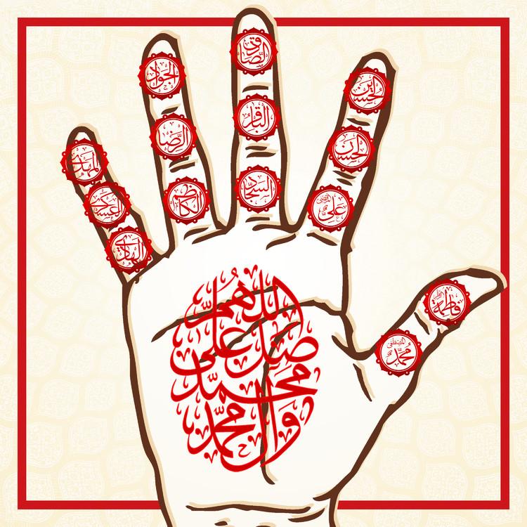 Hand Palm Ahlul Bayt.jpeg