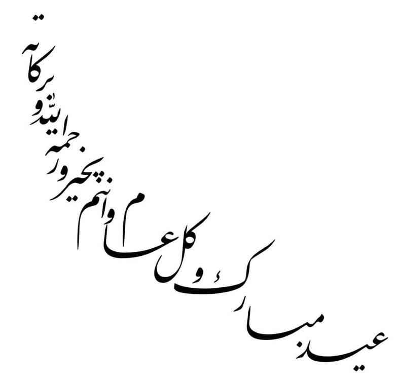 Id-e mubarak.jpg
