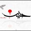 marwa'cane